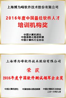 最佳软件人才培训机构奖
